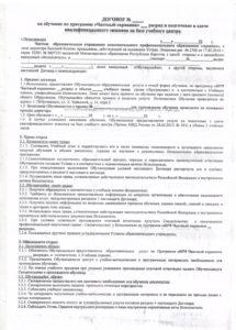 бланк-договора-охранник1