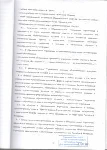 устав 11