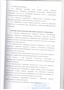 устав 13