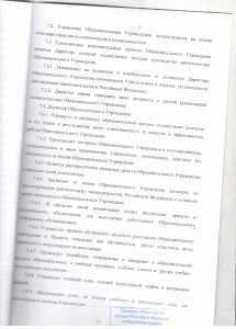 устав 16