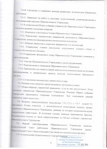 устав 17